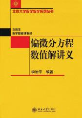 偏微分方程数值解讲义(北京大学数学教学系列丛书,本科生数学基础课教材)