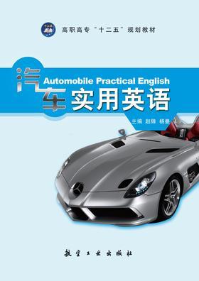 汽车实用英语(仅适用PC阅读)