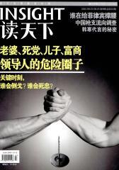 读天下 半月刊 2012年09期(电子杂志)(仅适用PC阅读)