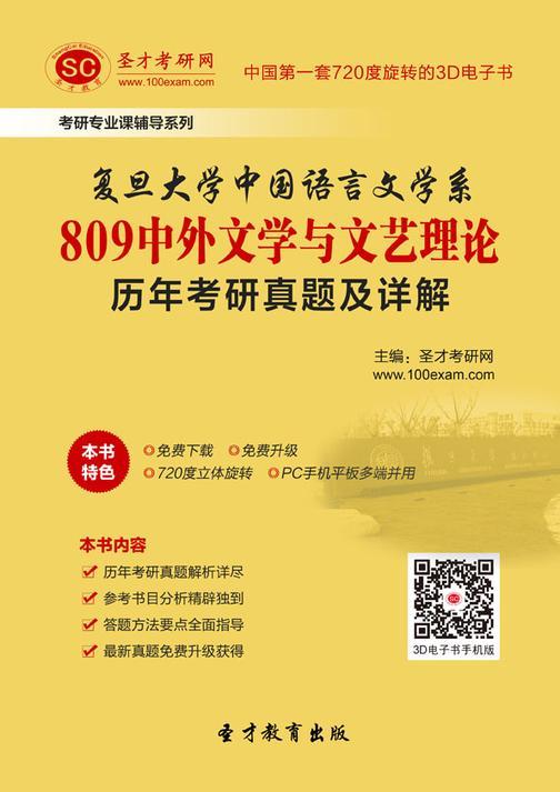 复旦大学中国语言文学系809中外文学与文艺理论历年考研真题及详解