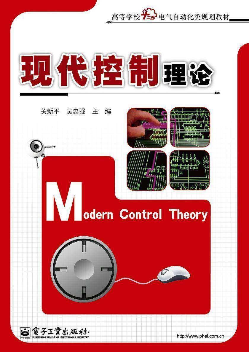 现代控制理论