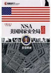NSA美国国家安全局全传(试读本)