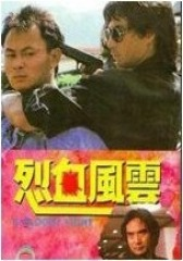 烈血风云 粤语(影视)