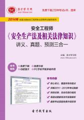 圣才学习网·2014年安全工程师《安全生产法及相关法律知识》讲义、真题、预测三合一(仅适用PC阅读)