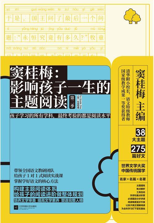 窦桂梅:影响孩子一生的主题阅读(第二季)(小学一年级专用)
