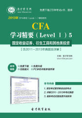 圣才学习网·2013年CFA学习精要(Level Ⅰ)5 固定收益证券、衍生工具和其他类投资【含2011~2013年真题及详解】(仅适用PC阅读)