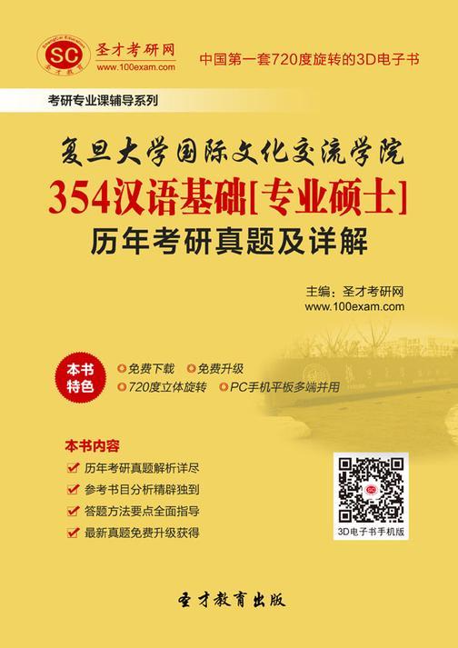 复旦大学国际文化交流学院354汉语基础[专业硕士]历年考研真题及详解