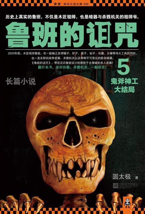 鲁班的诅咒5:鬼斧神工大结局
