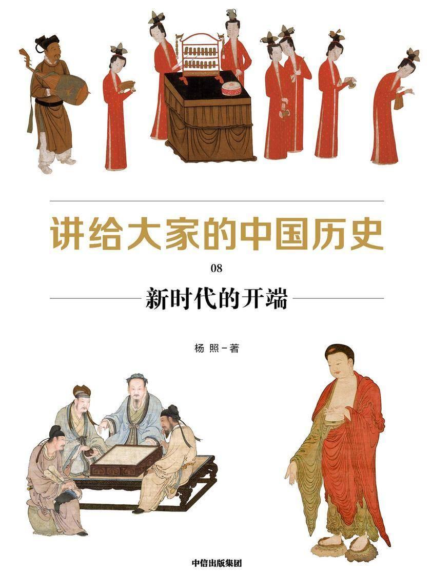 讲给大家的中国历史8:新时代的开端