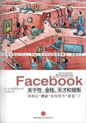 Facebook:关于金钱、天才和背叛(浓缩版)