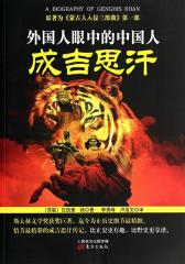 外国人眼中的中国人:成吉思汗