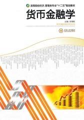 货币金融学(仅适用PC阅读)