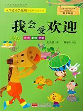 小学生好习惯培养系列童话·低年级版:我会受欢迎
