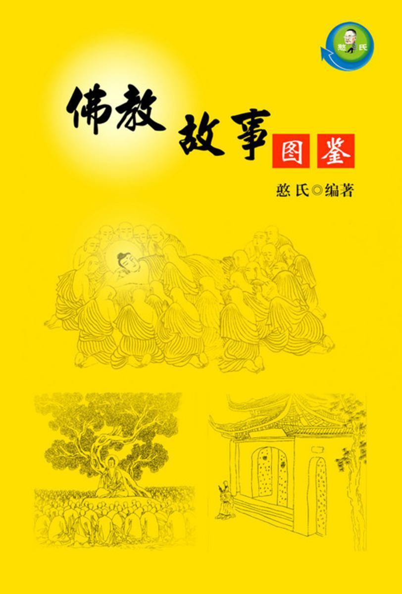 佛教故事图鉴
