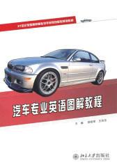 汽车专业英语图解教程(21世纪全国高职高专汽车系列技能型规划教材)