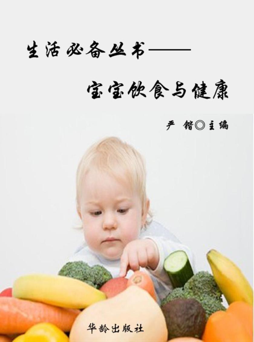 生活必备丛书——宝宝饮食与健康