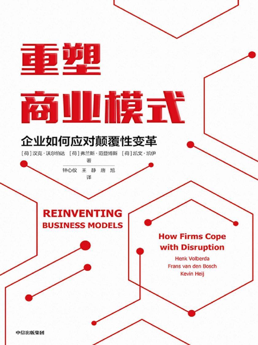 重塑商业模式:企业如何应对颠覆性变革