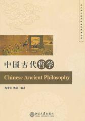 中国古代哲学(北大版中国文化通识教育书系)