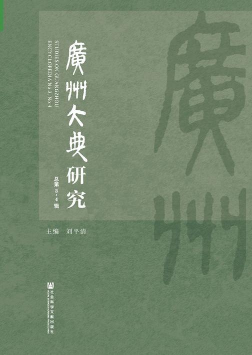 广州大典研究(总第3~4辑)