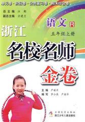 浙江名校名师金卷 语文·五年级上册(仅适用PC阅读)