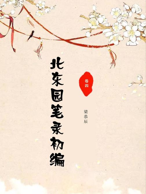 北东园笔录初编(卷四)