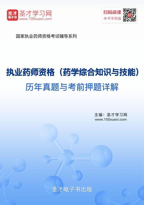 2019年执业药师资格(药学综合知识与技能)历年真题与考前押题详解