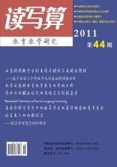 读写算 周刊 2011年44期(电子杂志)(仅适用PC阅读)