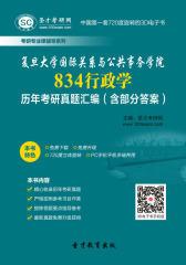 复旦大学国际关系与公共事务学院834行政学历年考研真题汇编(含部分答案)