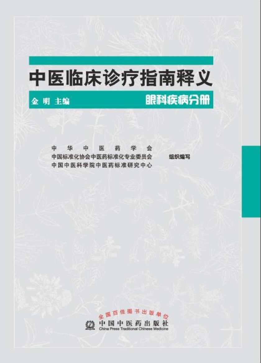 中医临床诊疗指南释义.眼科疾病分册
