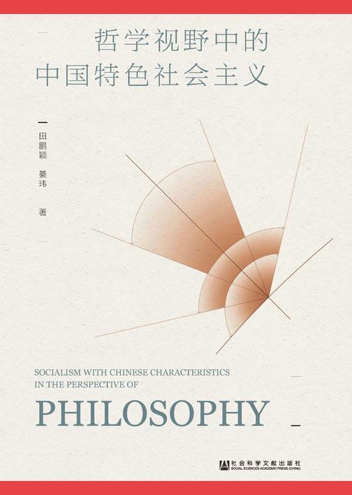 哲学视野中的中国特色社会主义