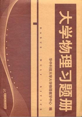 大学物理习题册(仅适用PC阅读)
