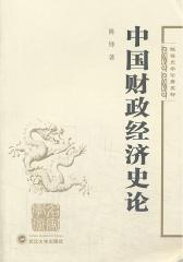 中国财政经济史论(仅适用PC阅读)