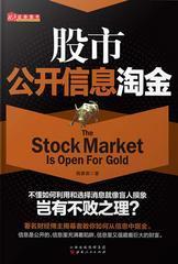 股市公开信息淘金