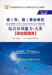 (2017-2018)省(市、县)事业单位公开招聘工作人员录用考试专用教材:综合应用能力·A类