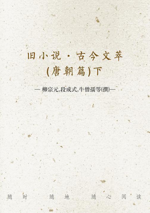 旧小说·古今文萃(唐朝篇)下