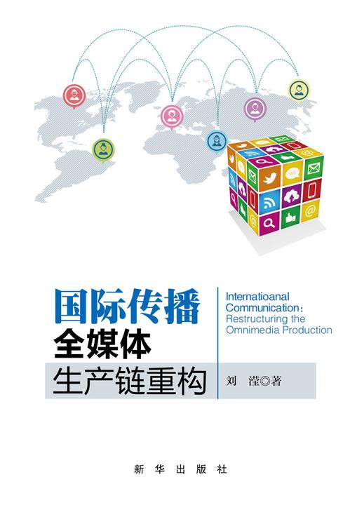 国际传播:全媒体生产链重构