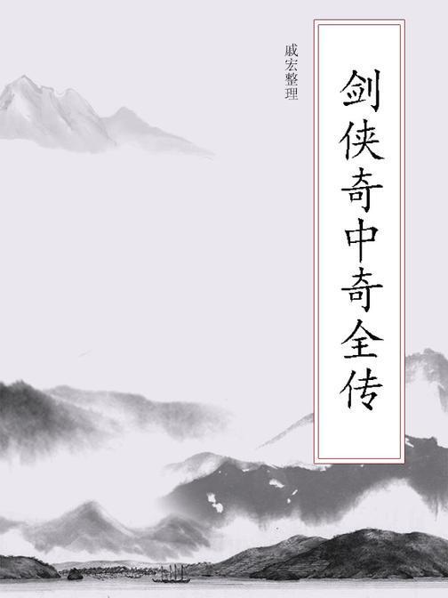 剑侠奇中奇全传