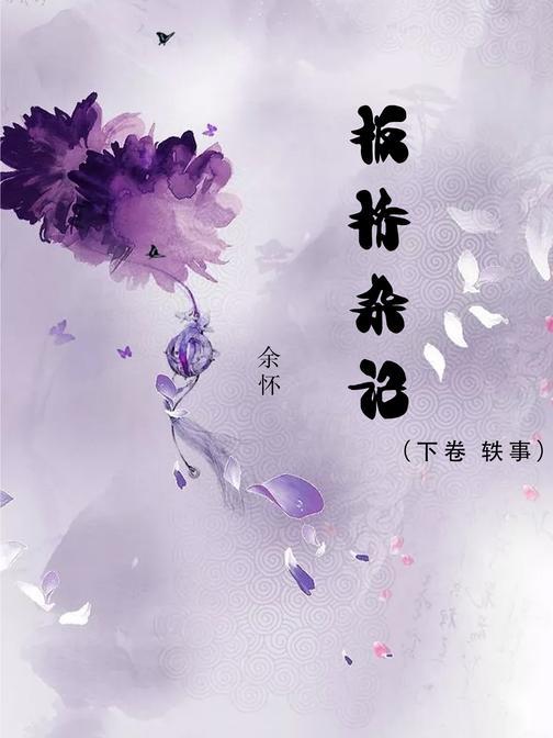 板桥杂记(下卷 轶事)