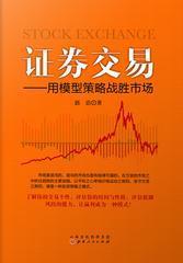 证券交易:用模型策略战胜市场