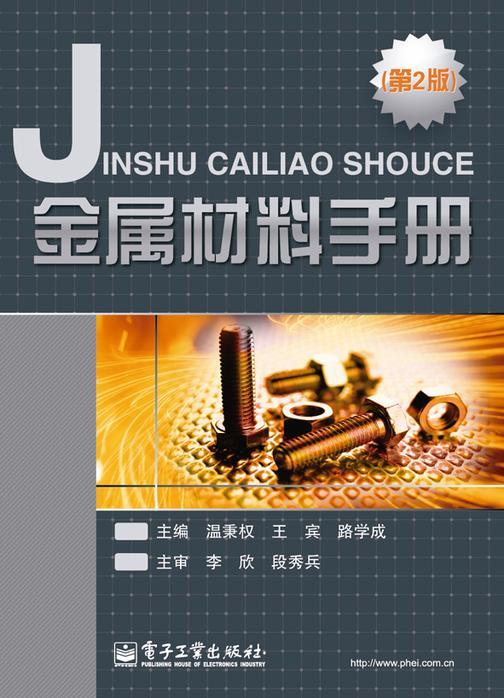 金属材料手册(第2版)