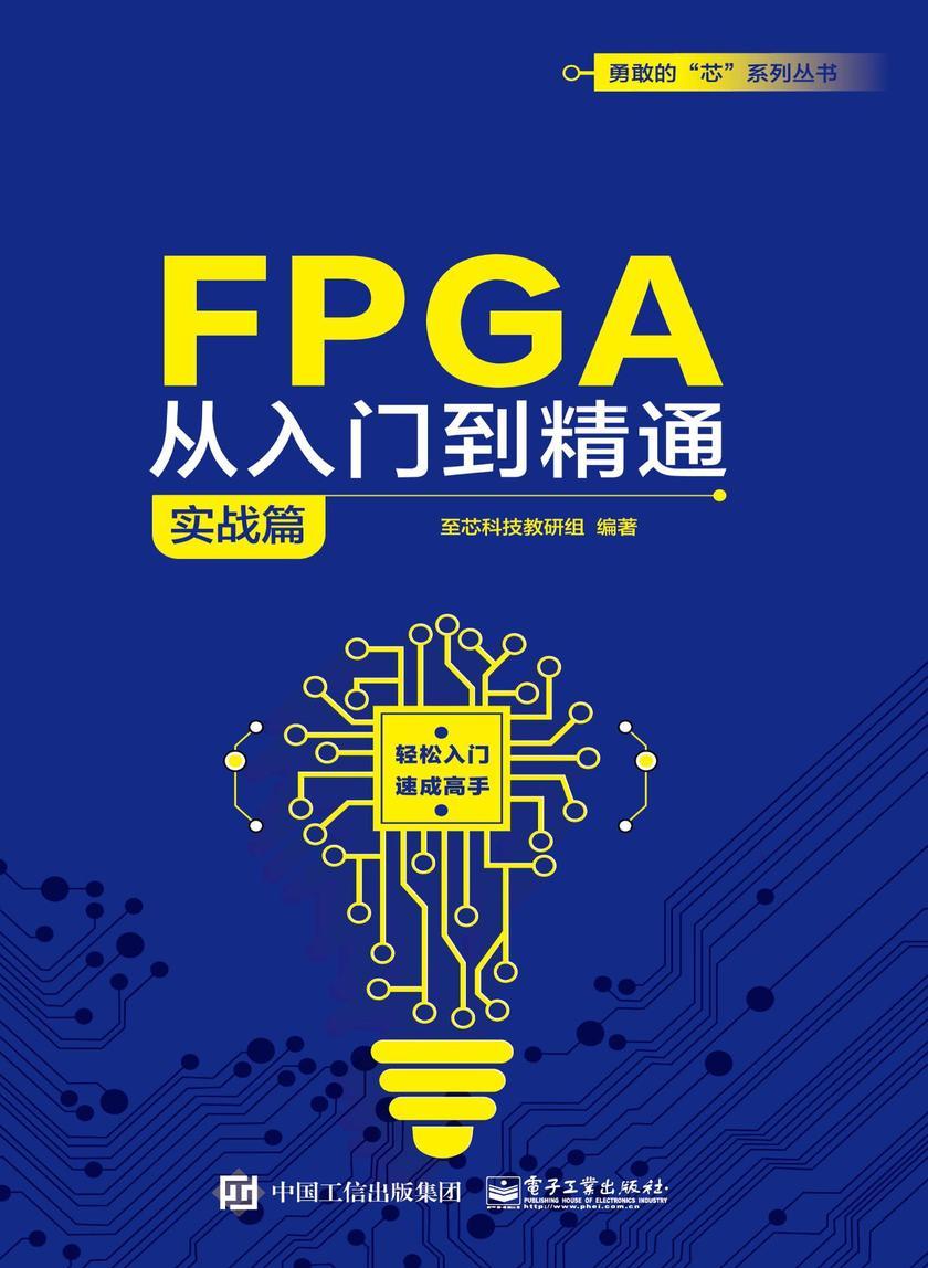 FPGA从入门到精通(实战篇)