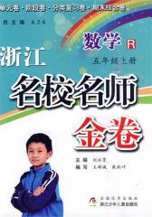 浙江名校名师金卷 数学·五年级上册(仅适用PC阅读)