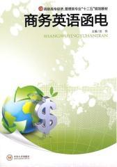 商务英语函电(仅适用PC阅读)
