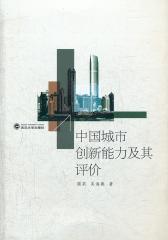 中国城市创新能力及其评价