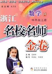 浙江名校名师金卷 数学·四年级上册(仅适用PC阅读)