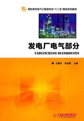 发电厂电气部分(仅适用PC阅读)
