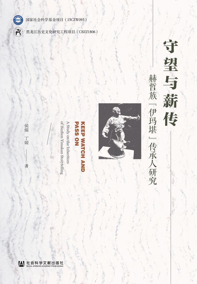 """守望与薪传:赫哲族""""伊玛堪""""传承人研究"""