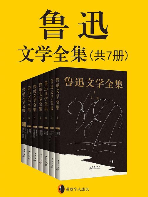 鲁迅文学全集(共7册)