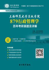上海师范大学法政学院879行政管理学历年考研真题及详解