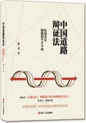 中国道路辩证法:社会主义探索四个三十年(试读本)